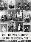 Childrens fashion of the Russian empire